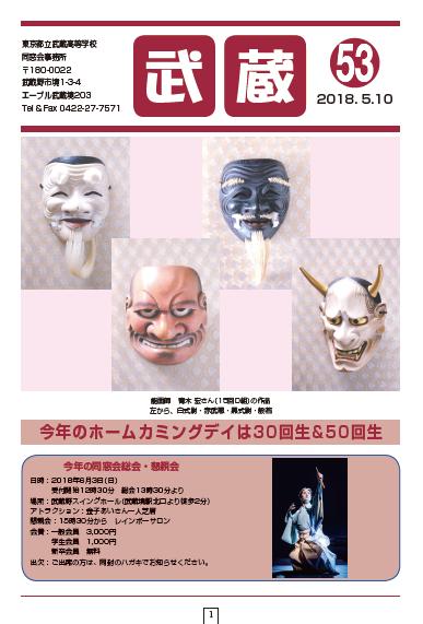 2018.05.10musashi