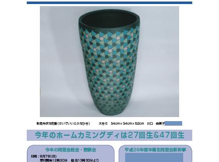 Vol.50musashi_20150510