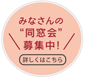 """みなさんの""""同窓会""""募集中!"""