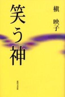 卒業生の本_笑う神_槙(山下)映子[高女2回](近代文芸社)小説・文芸