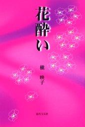 卒業生の本_花酔い_槙(山下)映子[高女2回](近代文芸社)小説・文芸