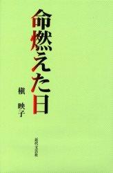 卒業生の本_命燃えた日_槙(山下)映子[高女2回](近代文芸社)小説・文芸