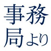 icon_jimukyoku