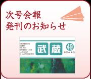 次号会報発刊のお知らせ