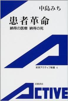 卒業生の本_患者革命_中島 みち[高女4回](岩波書店)