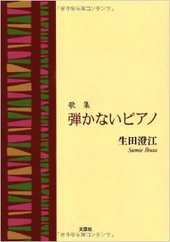 卒業生の本_弾かないピアノ_生田 澄江[6回D組](ながらみ書房刊)歌集