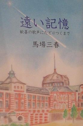 卒業生の本_遠い記憶_馬場 三春[高女2回南組](あさを社刊)ノンフィクション