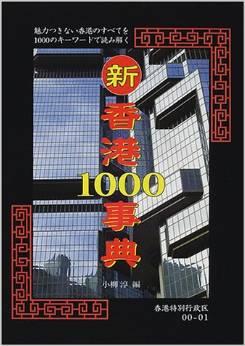 卒業生の本_新香港1000辞典_小柳 淳[29回H組](昭文社)