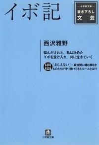 卒業生の本_イボ記_西沢 雅野[43回F組](小学館)小説・文芸