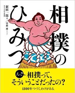 卒業生の本_相撲のひみつ_新田 一郎[31回I組](朝日出版社刊)スポーツ