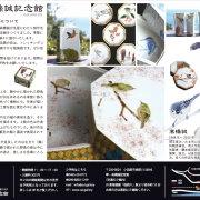 2016.04.26_takahashimakoto_01