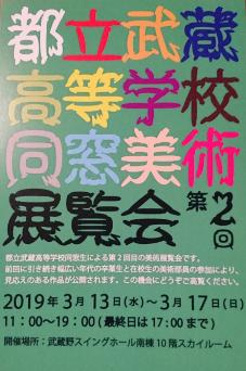第2回都立武蔵高等学校同窓美術展覧会