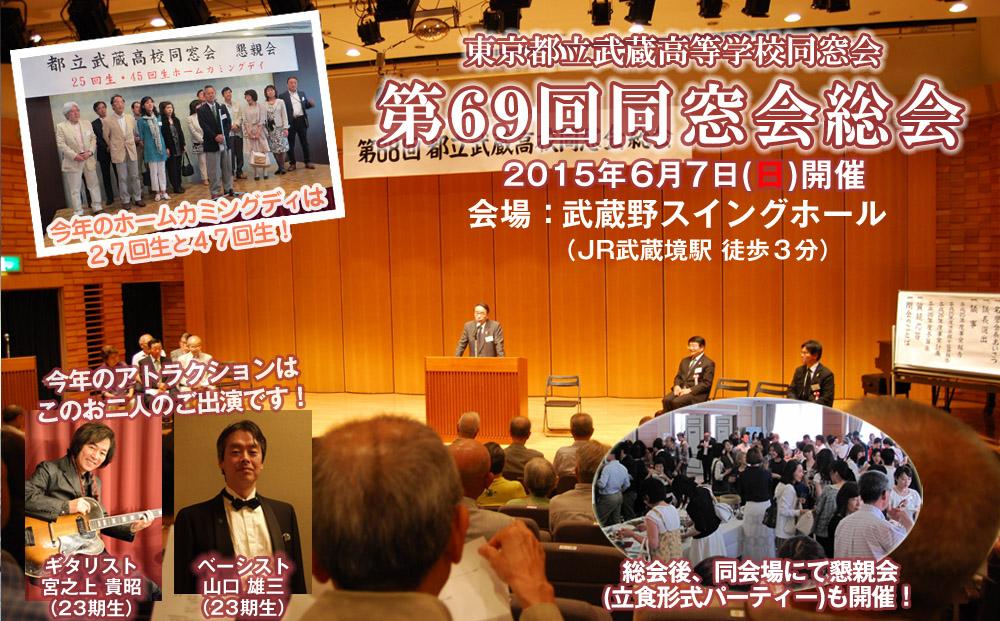 2015年総会用スライド