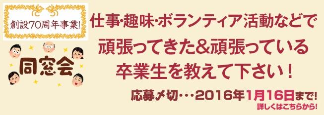 2016.011160周年記念事業用スライド