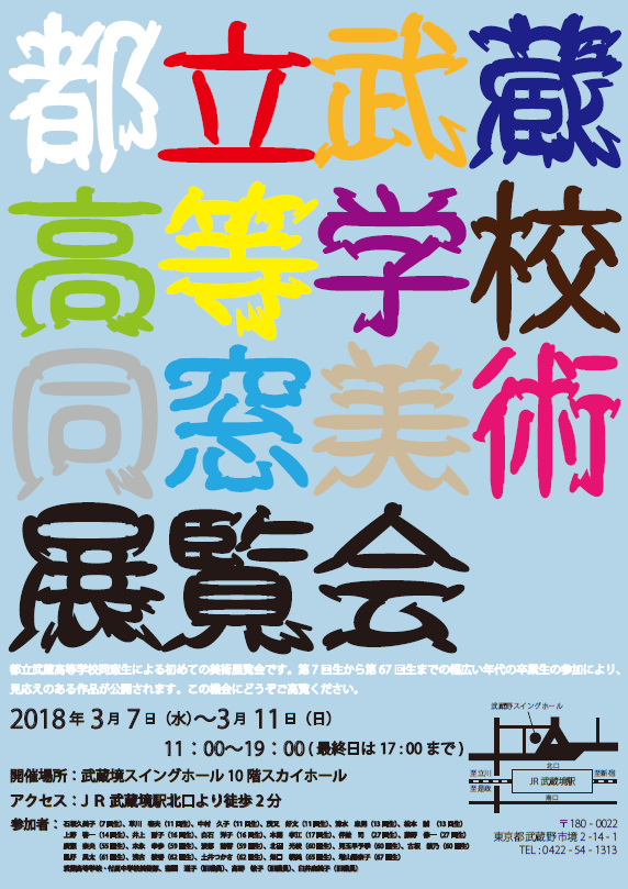 2018.03.07_Musashi_DM
